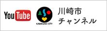 川崎市チャンネル