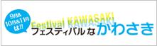 フェスティバルな川崎