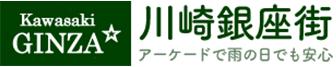 川崎駅 京急川崎駅前の商店街 川崎銀座街オフィシャルサイト。